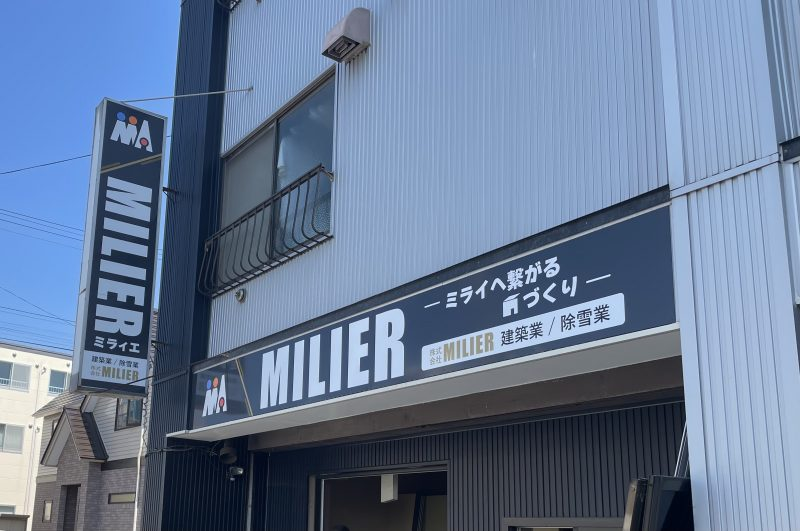 函館市白鳥町に事務所移転
